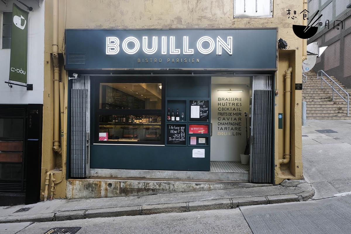 小酒館的名字Bouillon帶着懷古氣息,正道明法國巴黎餐館的歷史開端。