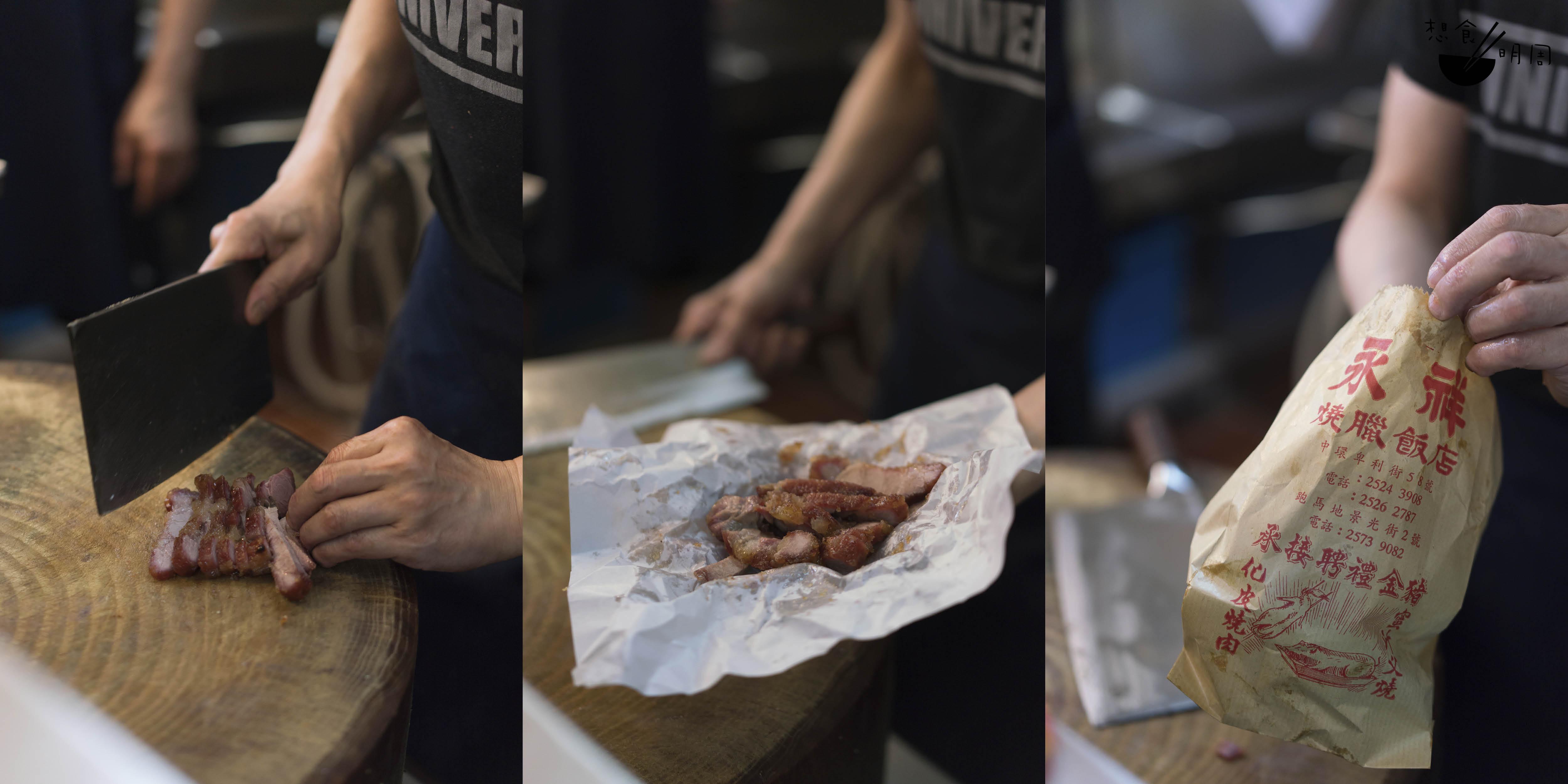 燒臘紙又稱「油紙」,用以包覆斬起的叉燒能有效隔油。然後放入附有字號與繪圖的紙袋,交到客人手中時已經不覺油膩。
