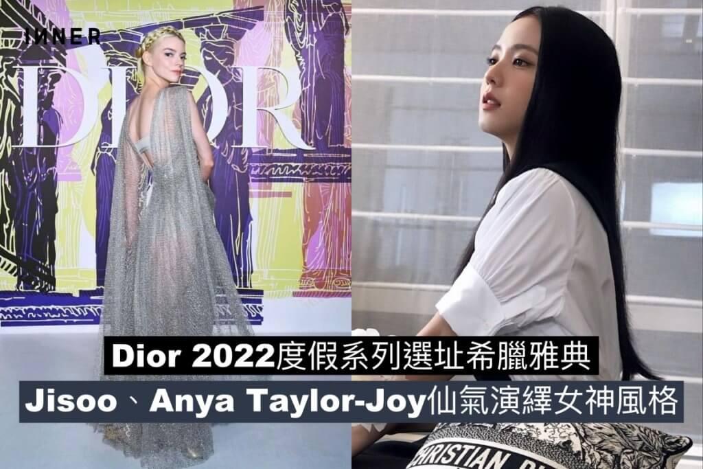 當希臘女神遇上運動風:Jisoo、Anya Taylor-Joy演繹Dior Cruise 2022早春度假系列!