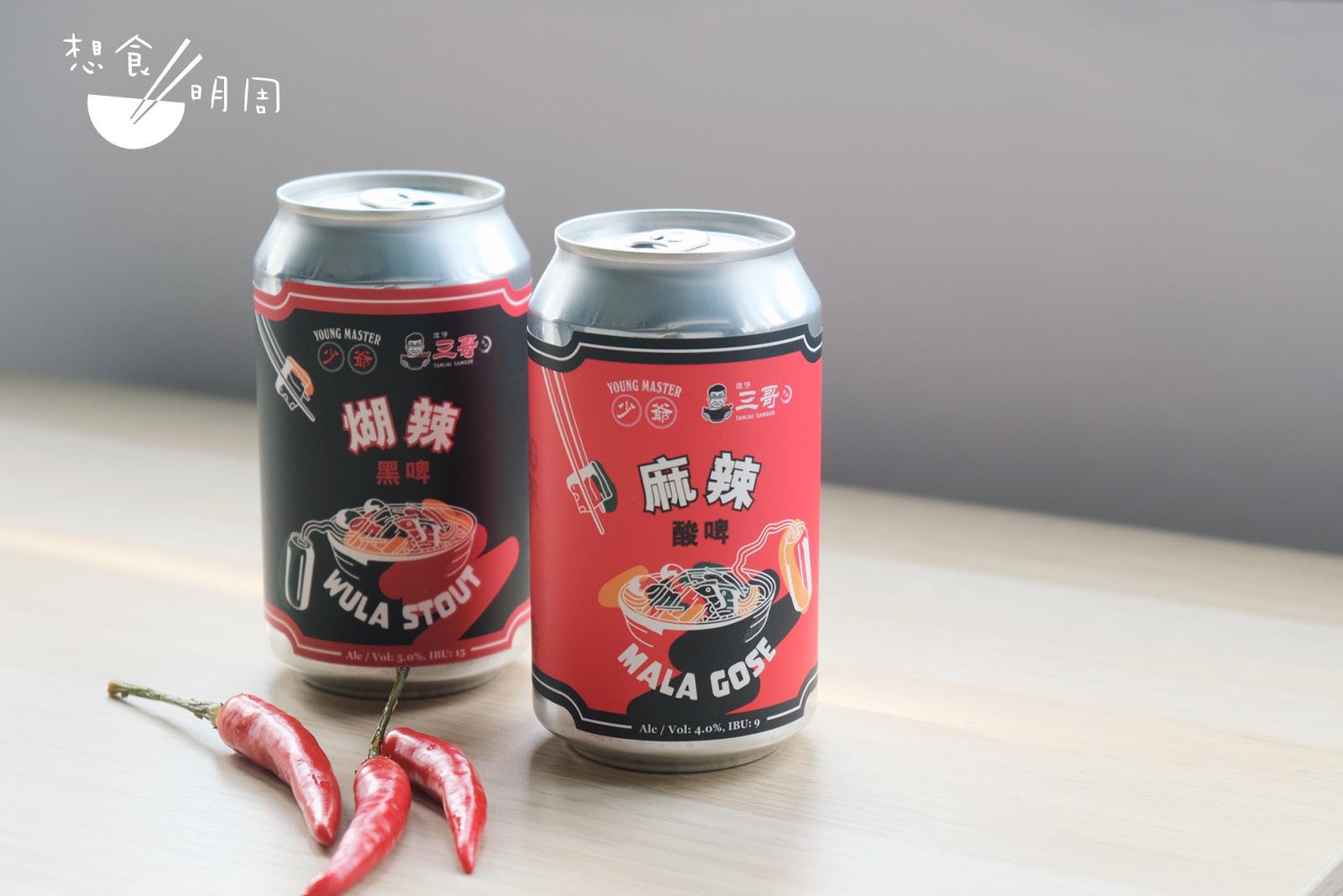 這次的聯乘計劃共推出了兩款口味,分別是「麻辣酸啤」及「煳辣黑啤」。($21.9/罐)