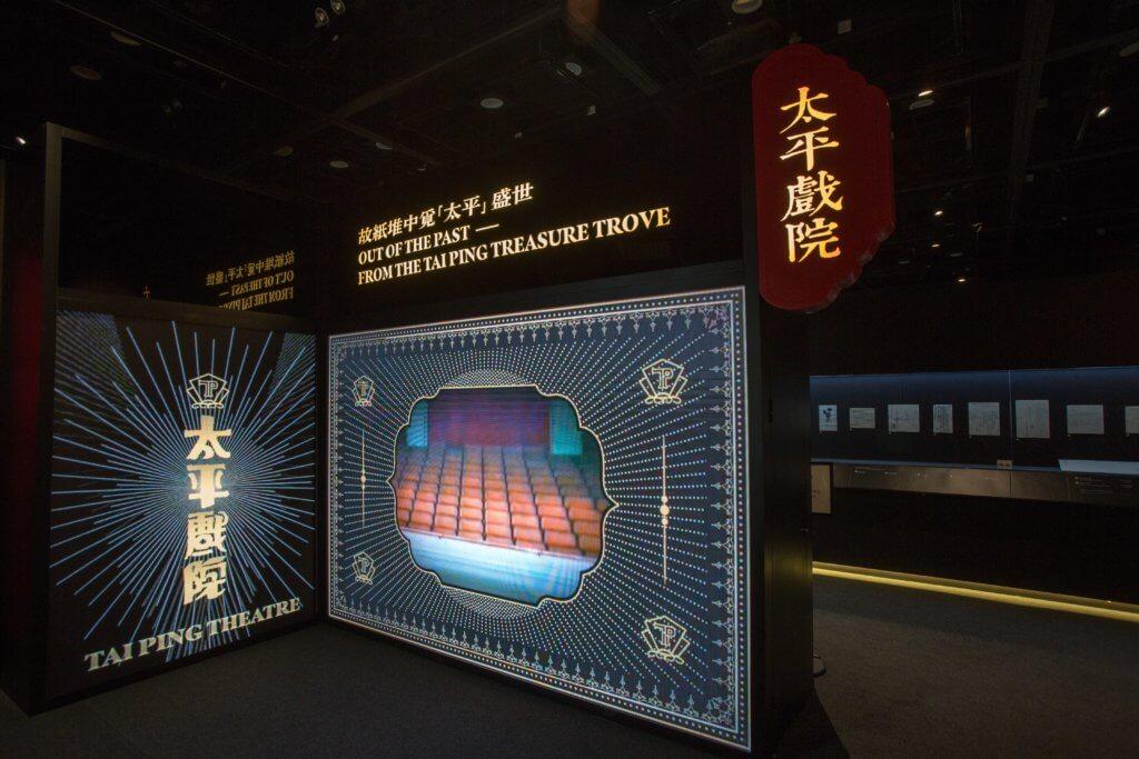 展覽入口播放着於1981 年太平戲院結業時,源女士為戲院作全面記錄的影片。