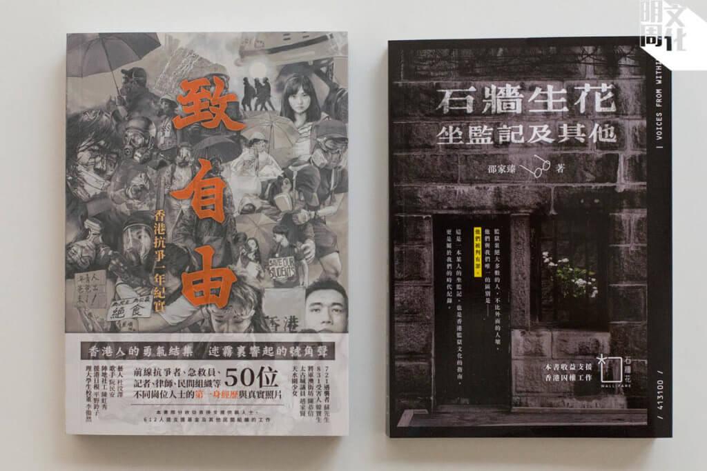 山道文化出版《致自由》和《石牆生花》等社會議題書籍,Sam說:「其他出版社唔出,我哋出。」