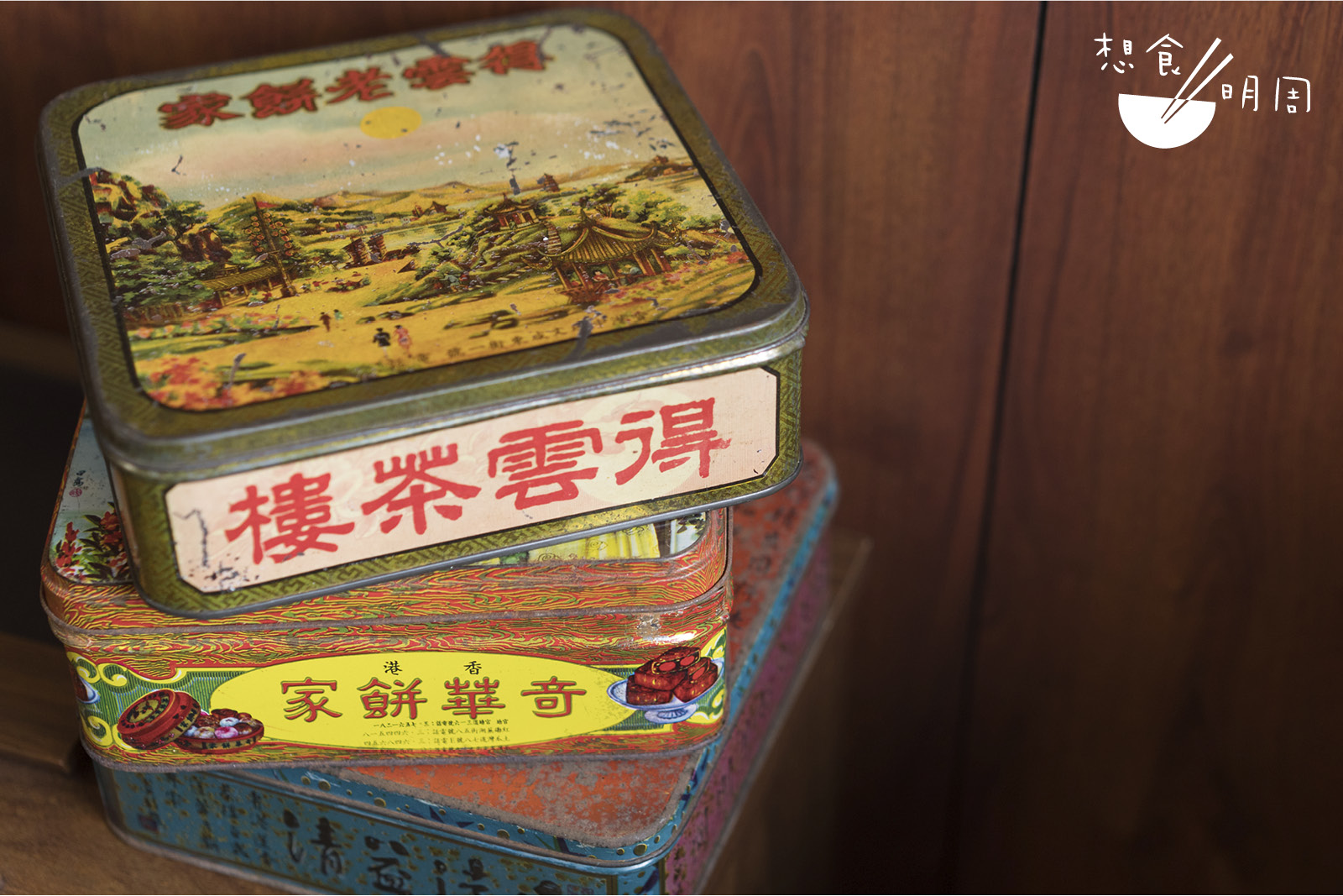 絕版月餅盒有價有市,有的可索價達三千多元一個。但因為極為罕有,並非有錢就能買到。