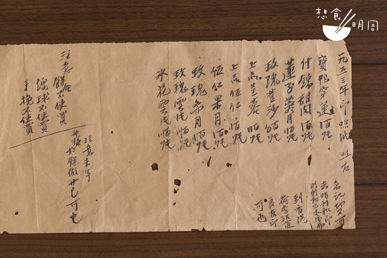 在四十年代初,廣州人會特意派人來港買月餅,還會在備忘紙條上寫上注意事項,例如不需買盒和「手挽」。