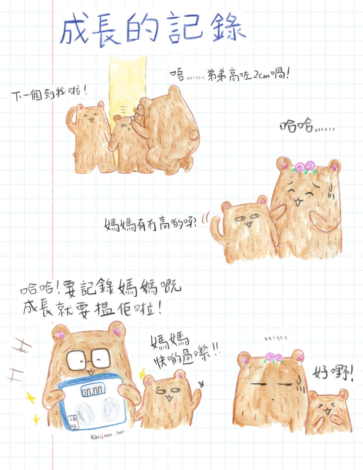 mingpao_12_carmenlee_v2
