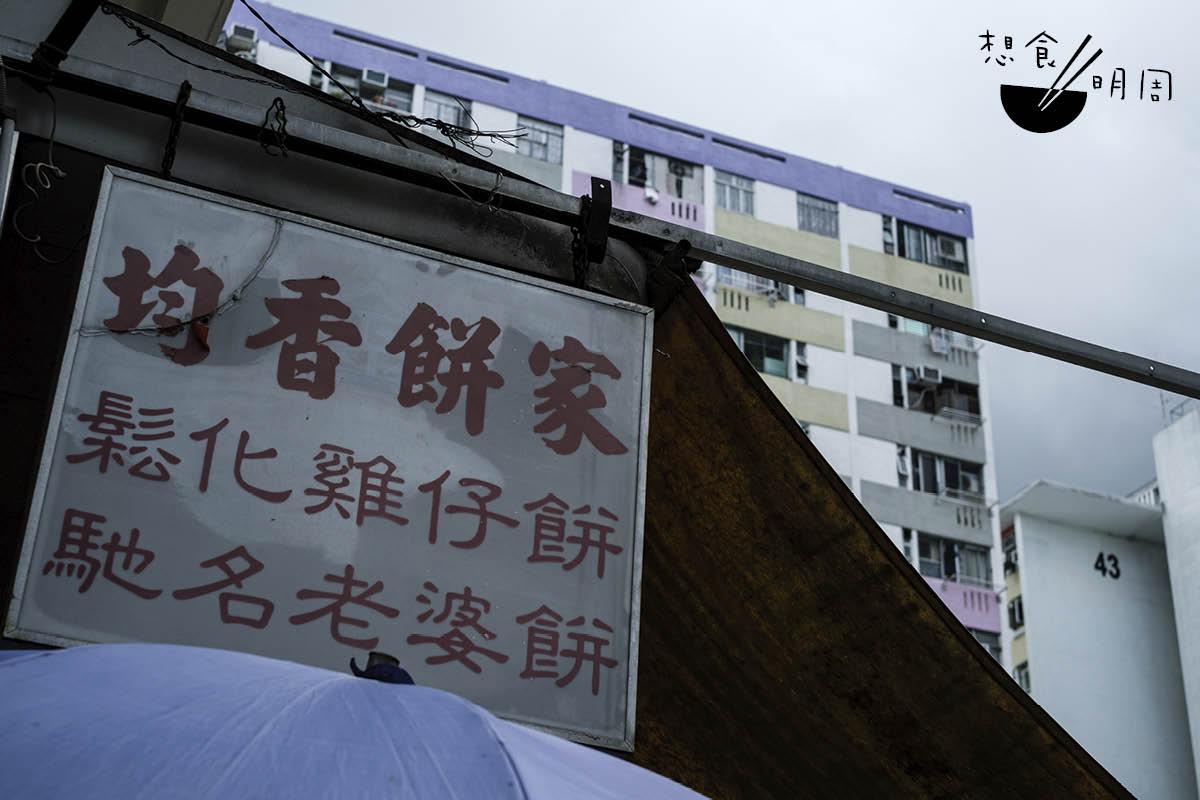 均香餅家於一九七四年開業,前舖後工場,一直由吳均平夫婦二人打理。