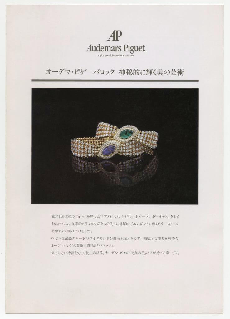 1990env_pub_baroque_japon_original