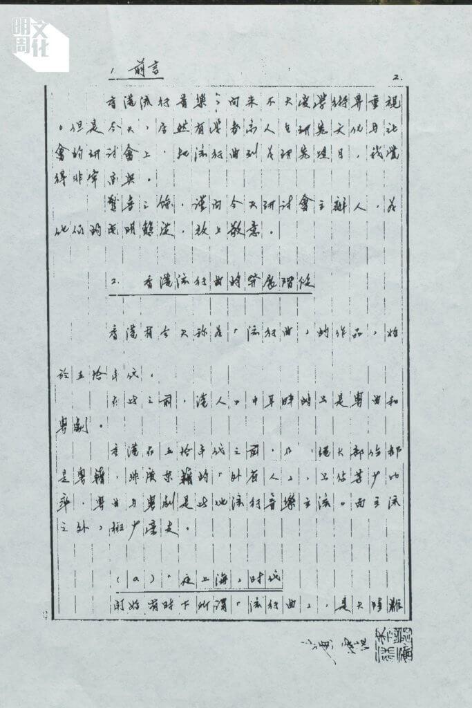《香港流行曲的發展階段》手稿複印本