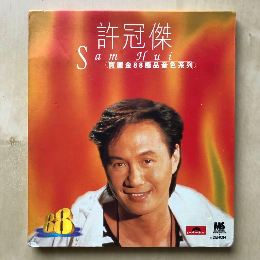 許冠傑帶動香港粵語流行曲 發展