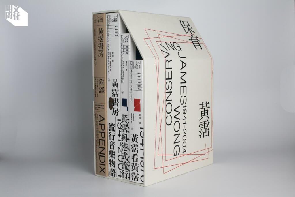 歷時十五年整理的《保 育黃霑》,一套三冊連 兩本附錄,為香港文化留下重要紀錄。