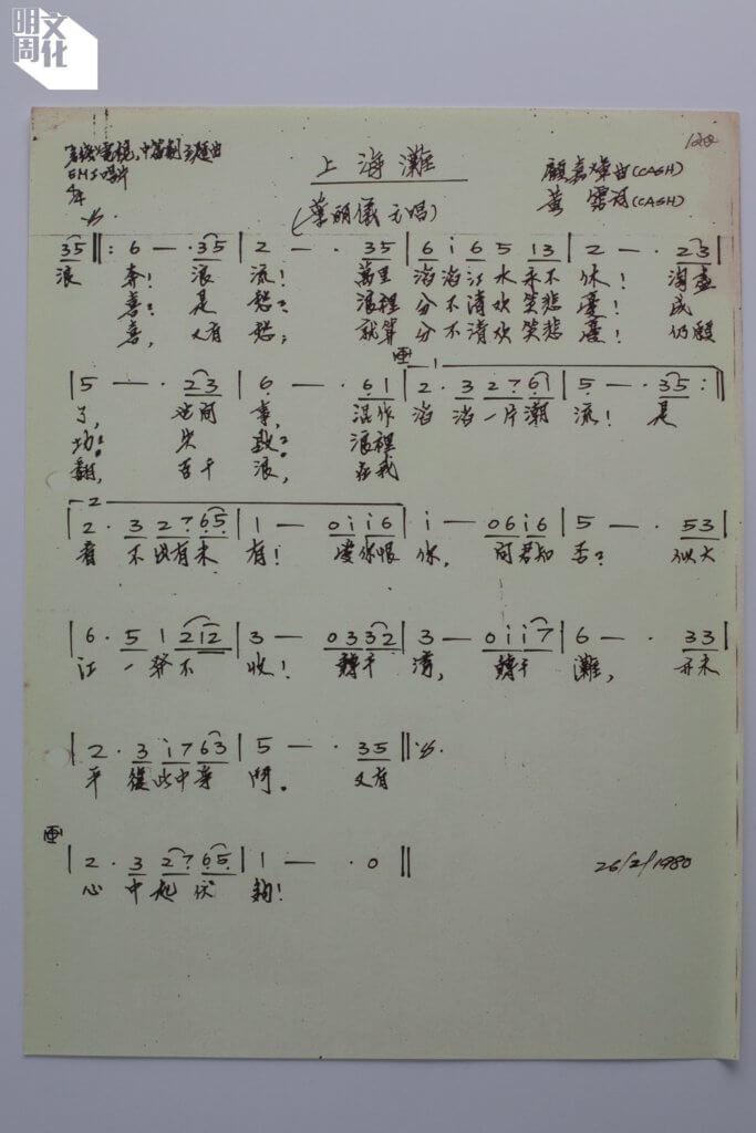 《上海灘》手稿