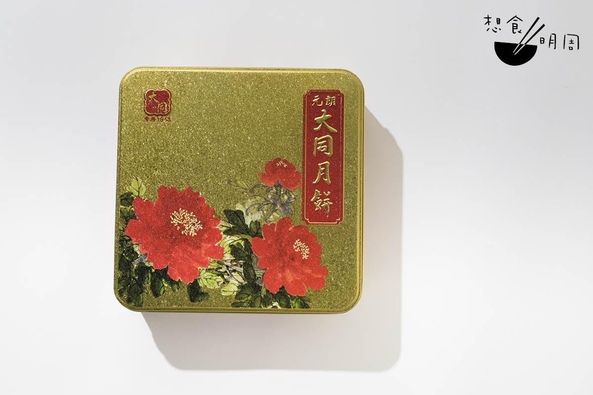 大紅牡丹花月餅盒設計寓意「富貴」,是大同餅家多年不變的記認。
