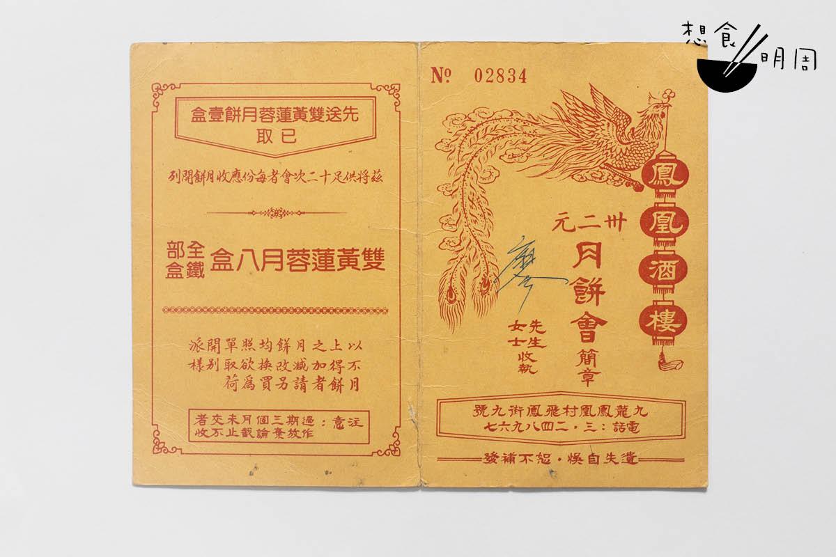 除了月餅價目單,從前店家為博宣傳,也在存摺設計上花心思,就像鳳凰酒樓(現已結業)的,不但用色醒目,鳳凰圖案也畫得細緻。