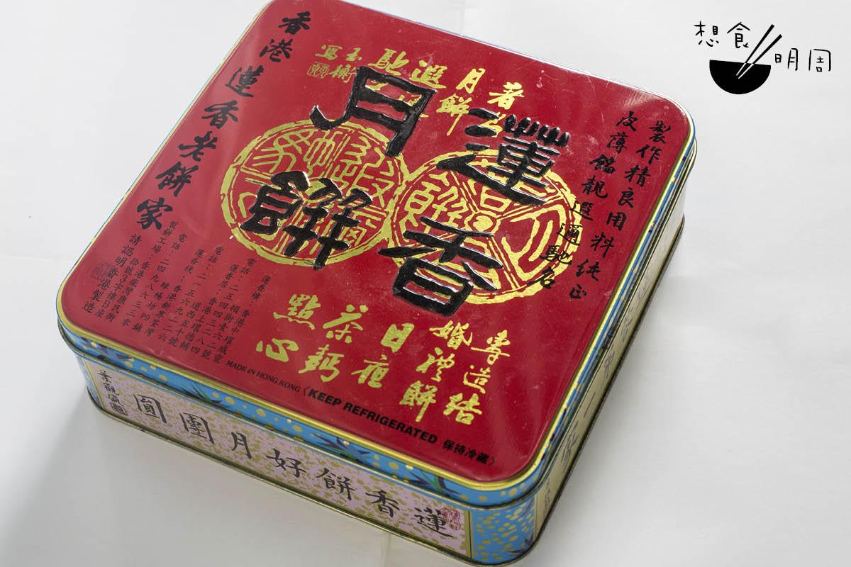 鄭寶鴻憶述,當年繼旺角,港島區的名店如蓮香、高陞、得雲、第一樓等亦爭得熱烈;蓮香更憑藉多年不變的懷舊紅色月餅鐵盒,成為老一輩的情意結。