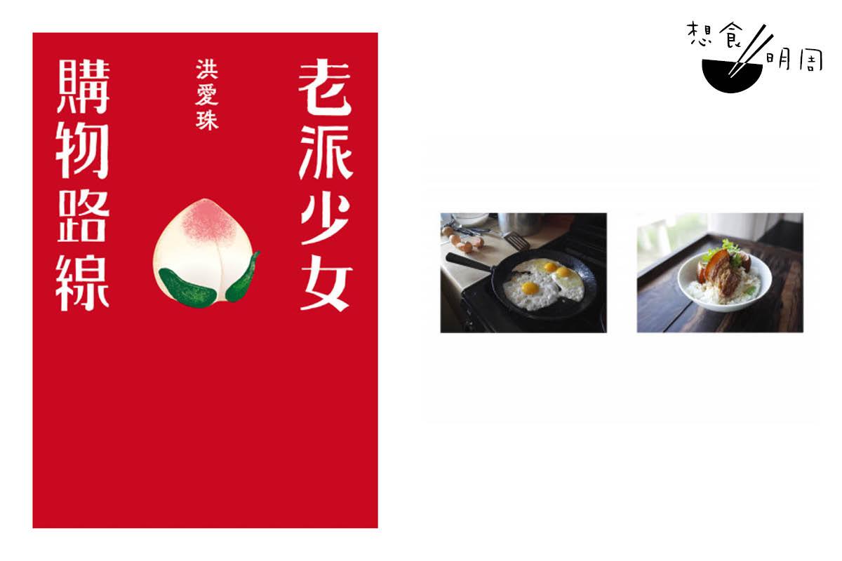 台灣作家洪愛珠的最新飲食散文集《老派少女購物路線》,於《港島茶記》一文中提及到,外公對上環老茶行的傳統鐵觀音及水仙甚有情意。書本現於誠品書店有售。($120)