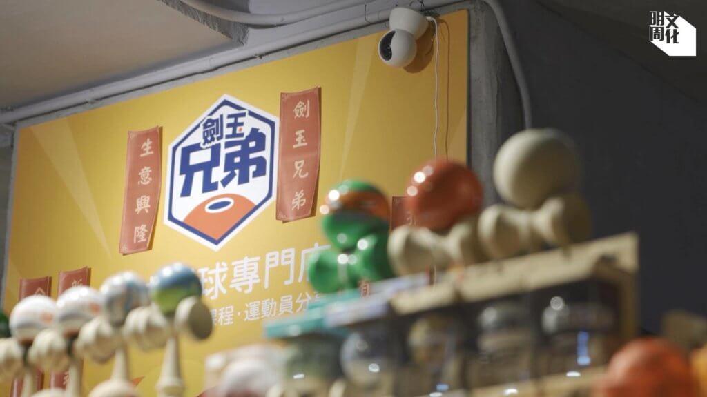 李浩翔年多前開設劍球專門店「劍玉兄弟」,令更多人認識這運動。