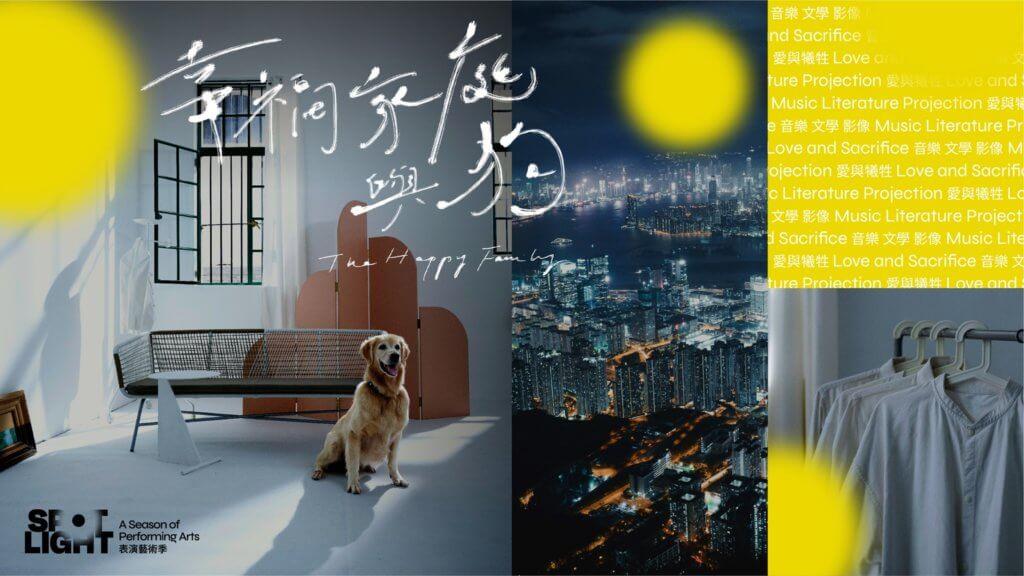 《幸福家庭與狗》是「大館表演藝術季:SPOTLIGHT」七個本地創作節目之一,內容描述一個典型的香港中產家庭故事,貼地的對白情節猶如在觀眾面前裝上一面鏡。