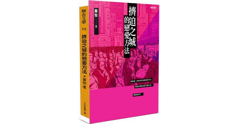 《擠迫之城的戀愛方法》,黃怡,聯合文學出版社股份有限公司出版