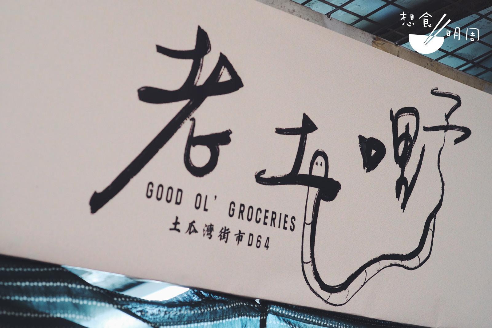 由四名年輕人共同經營的街市雜貨店。