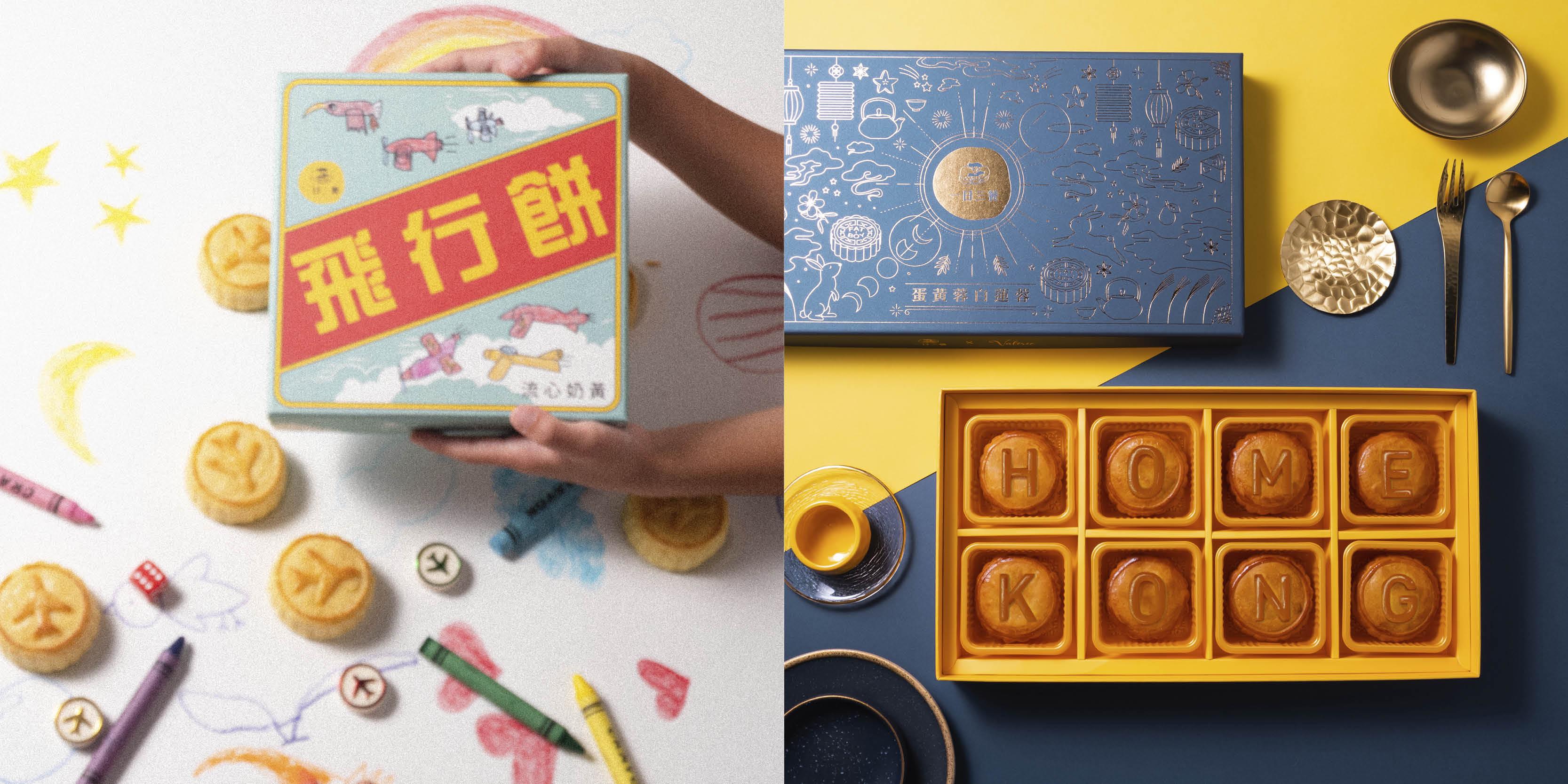 這一盒月餅有勾起你的共鳴嗎?由餐廳一日三餐推出的「懷舊飛行餅」 蛋黃蓉白蓮蓉月餅禮盒($228,一盒四件),印滿了由孩子們親筆繪出的飛機圖案,既老派而富童趣,同時又承載着許多人的期盼及夢想。盒內的「飛行餅」由口碑載道的Valérie製作,流心奶黃月餅早已售罄,只剩少量的蛋黃蓉白蓮蓉月餅。除此之外,一日三餐今年同時推出「HOME KONG版」蛋黃蓉白蓮蓉月餅($298, 一盒八件),意念無須言明,一切盡在心中。