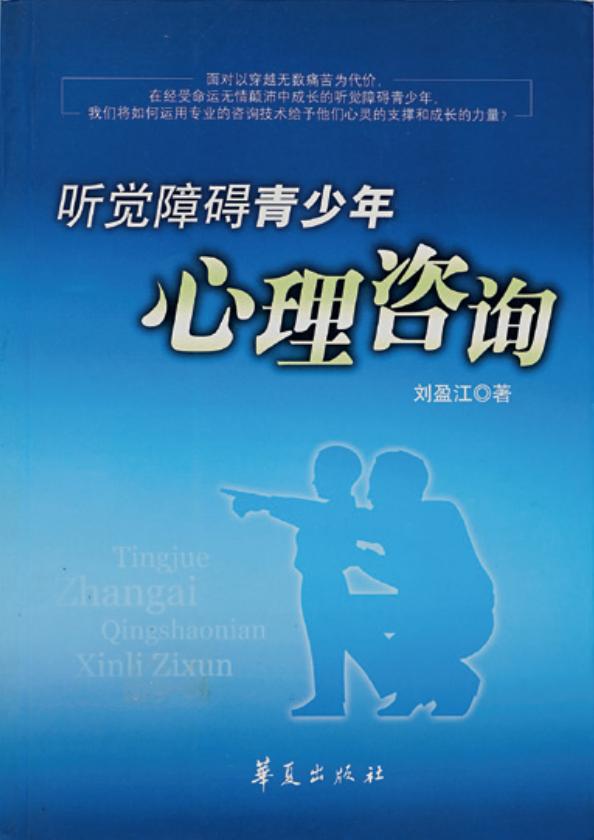 她發現,市面上缺乏有關聾人心理學的中文書籍,僅有的內容也不太深入。