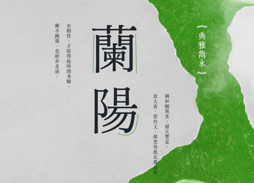 蘭陽明體官方網站上,以「蘭陽」二字為例介紹新字體特色。