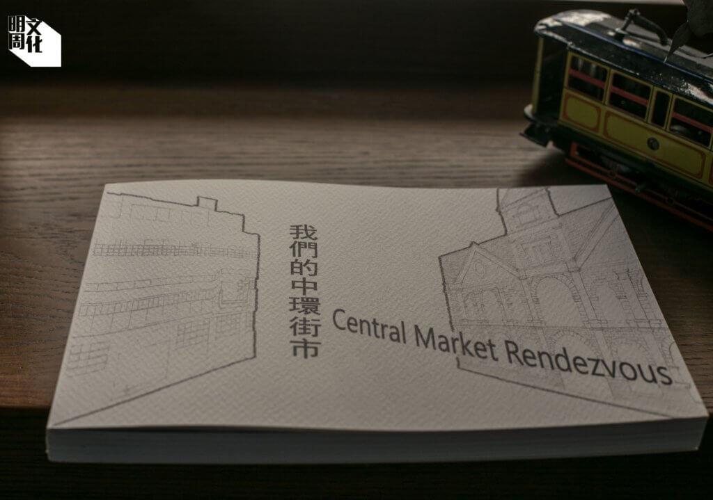 《我們的中環街市》,另有同名紀錄片,由陳浩倫執導。