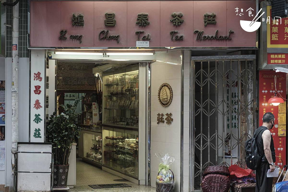 位於上環文咸東街的「鴻昌泰」,門面低調,櫥窗放滿紫砂茶壺和舊茶餅。
