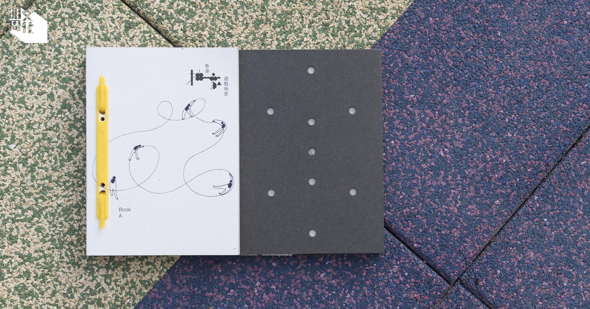 新書設計以遊樂場的趣味為靈感
