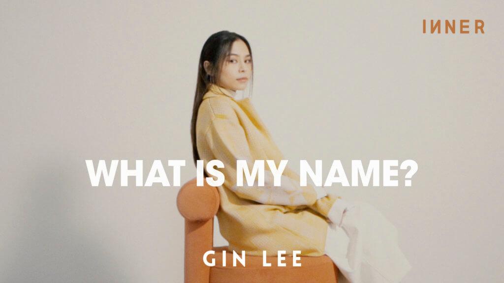 Gin Lee李幸倪的名字有甚麼意思?|WHAT IS MY NAME