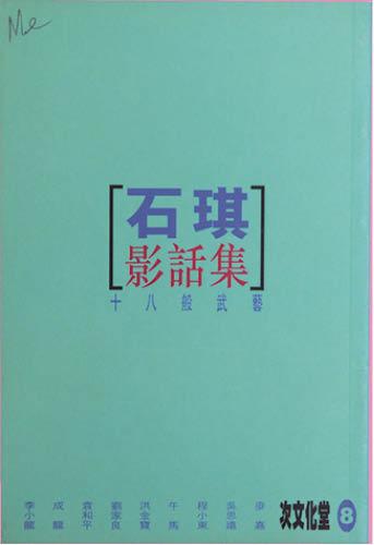 《石琪影話集》全套共八本,論盡香港電影的不同面貌。