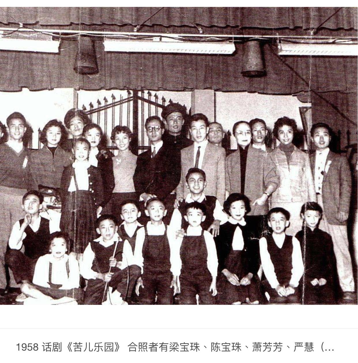 秦沛五八年演出話劇《苦兒樂園》,同劇的「苦兒」分別是(前排右至左)梁寶珠、杜國威、陳寶珠、鄧小宇、周維德、姜大衛、泰廸羅賓和嚴慧,穿了格仔裙的蕭芳芳(後左三),而秦沛在站在鄧小宇身後。