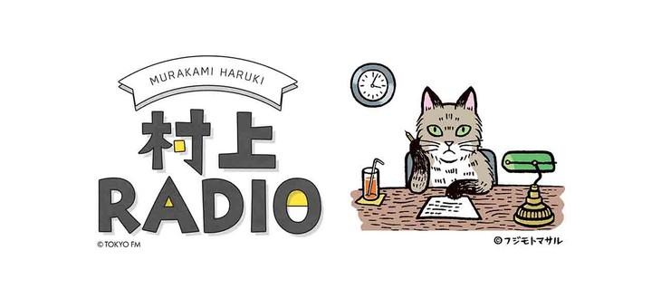 murakamiradio_logo_fixw_730_hq