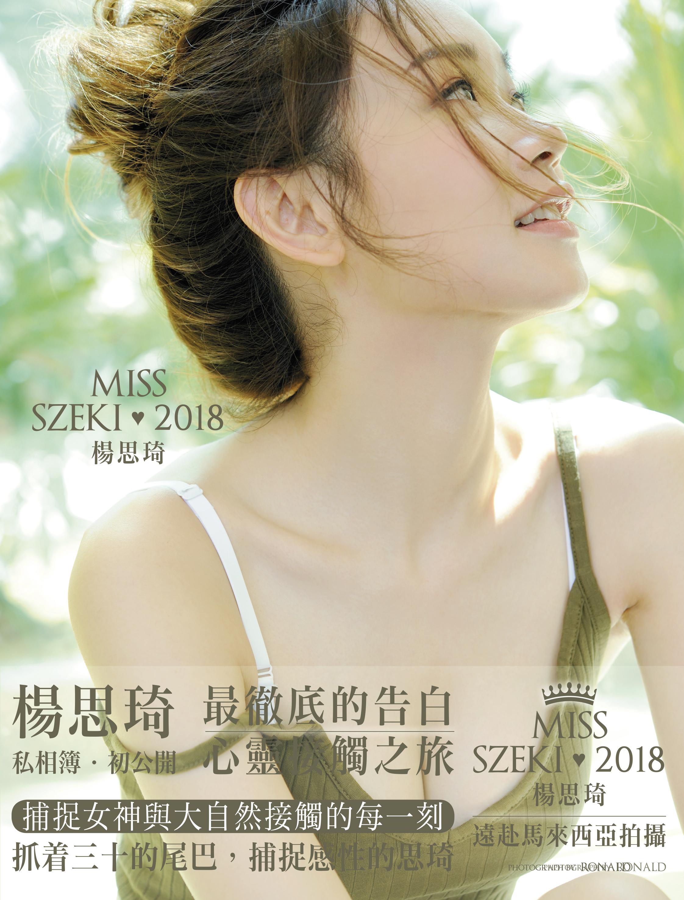 szeki_cover_a