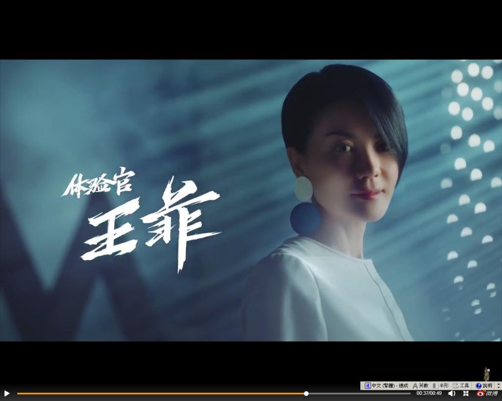 宣傳片正式公告王菲擔任「體驗官」,剪了一頭型爆短髮的王菲,開金口唸出宣傳語句。