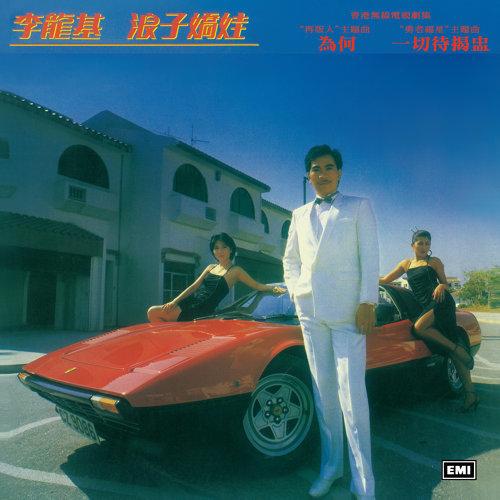 李龍基曾推出唱片,碟名《浪子嬌娃》。