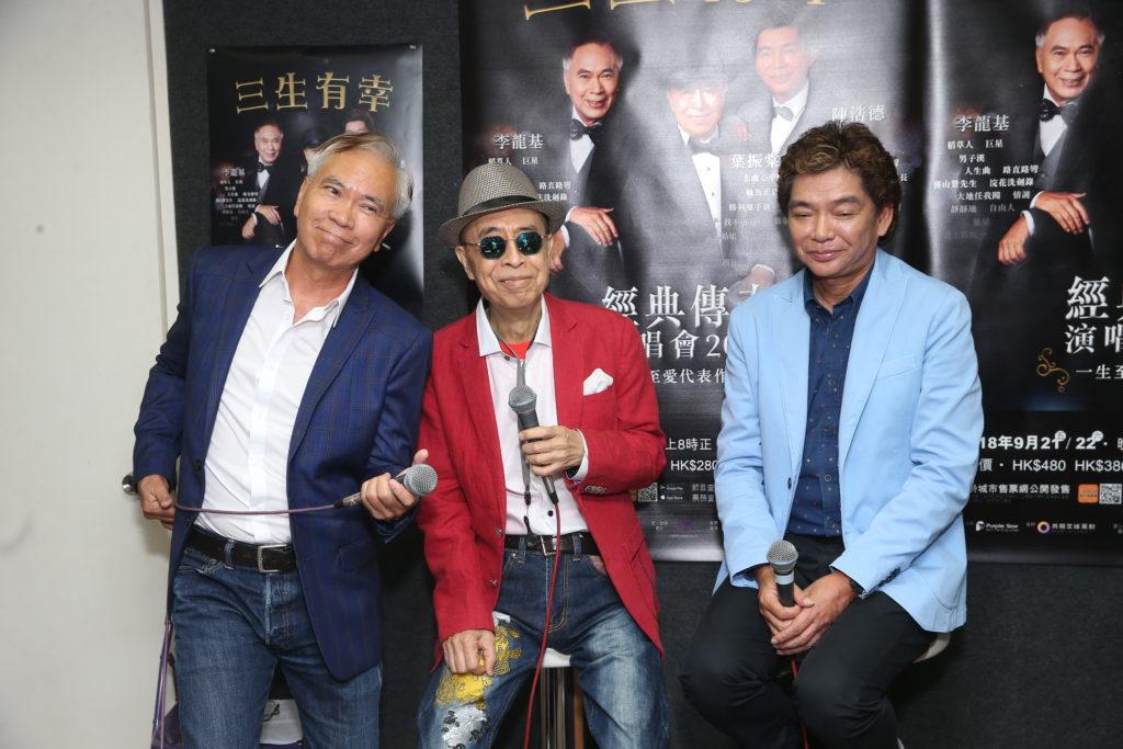 (左起)李龍基、葉振棠、陳浩德將葉德嫻、陳潔靈的《千個太陽》變成男人版