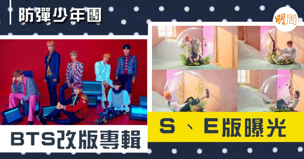 【防彈少年團】BTS改版專輯     S、E 版曝光