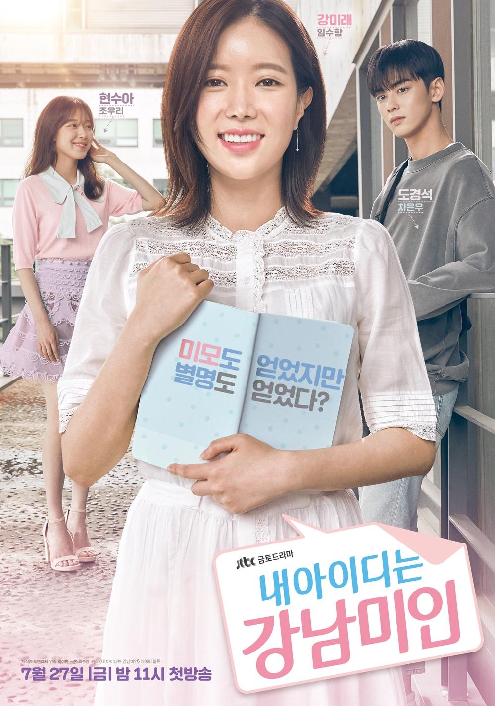 劇中女主角姜美萊為改變人生整容,換臉後也得到了「江南美人」別名。