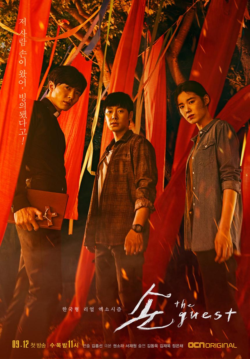 劇中氣氛陰森,是韓國首部以驅魔做主題的劇集。