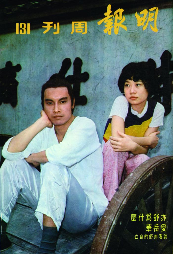 亦舒為明周寫的「關於岳華」成為當年的封面人物