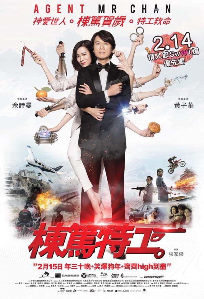 蕭定一有份投資的《棟篤特工》,找了阿佘做女角,票房收四千多萬,成為華語電影票房排行榜第十八位。