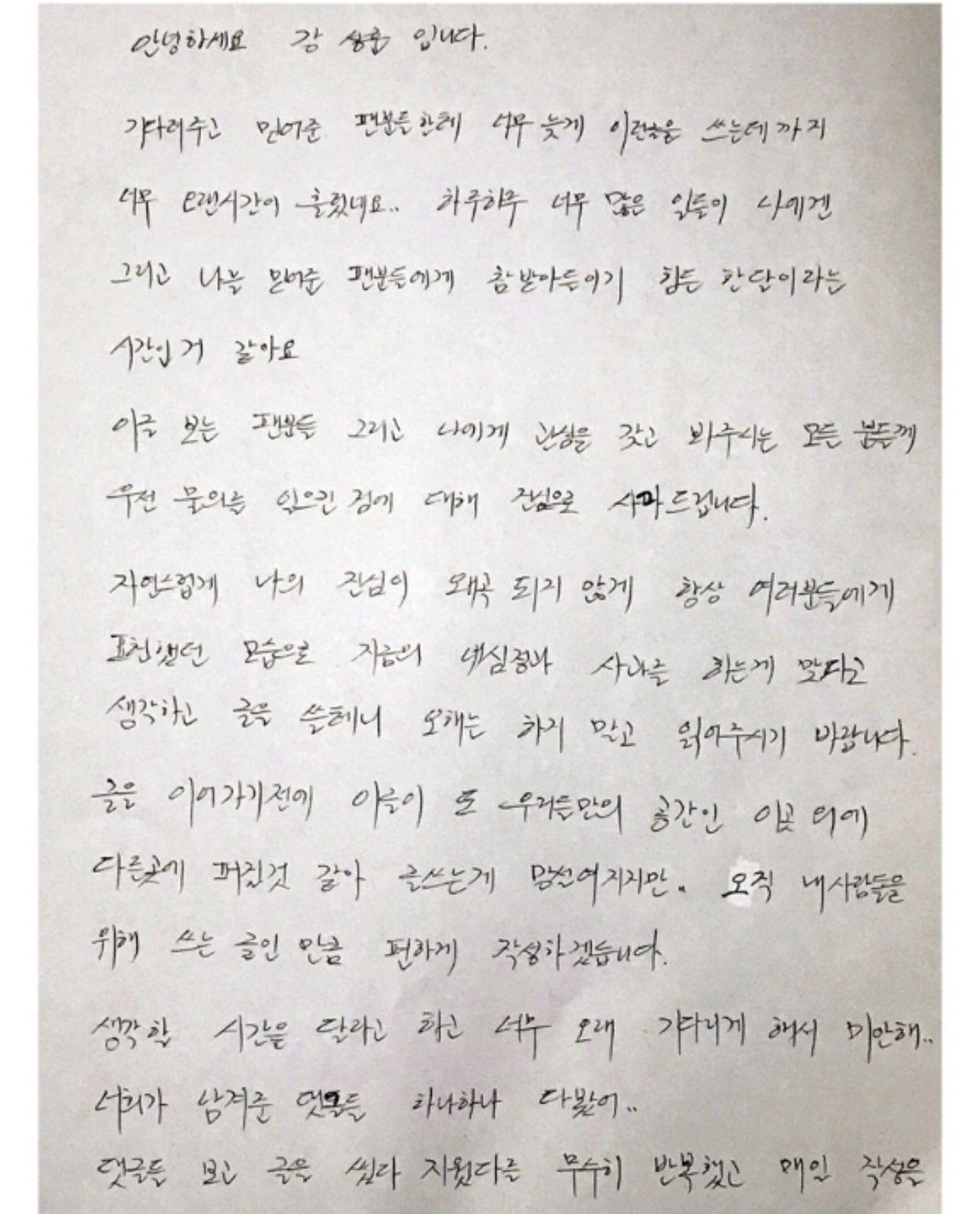 姜成勛道歉親筆信