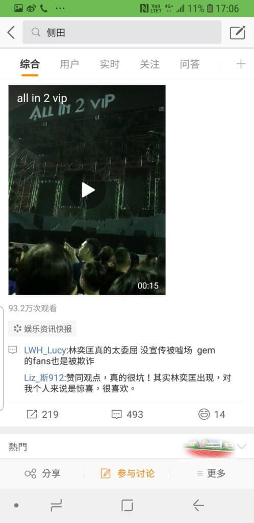 有歌迷在網上逐一指控,更說林奕匡當晚受委屈。