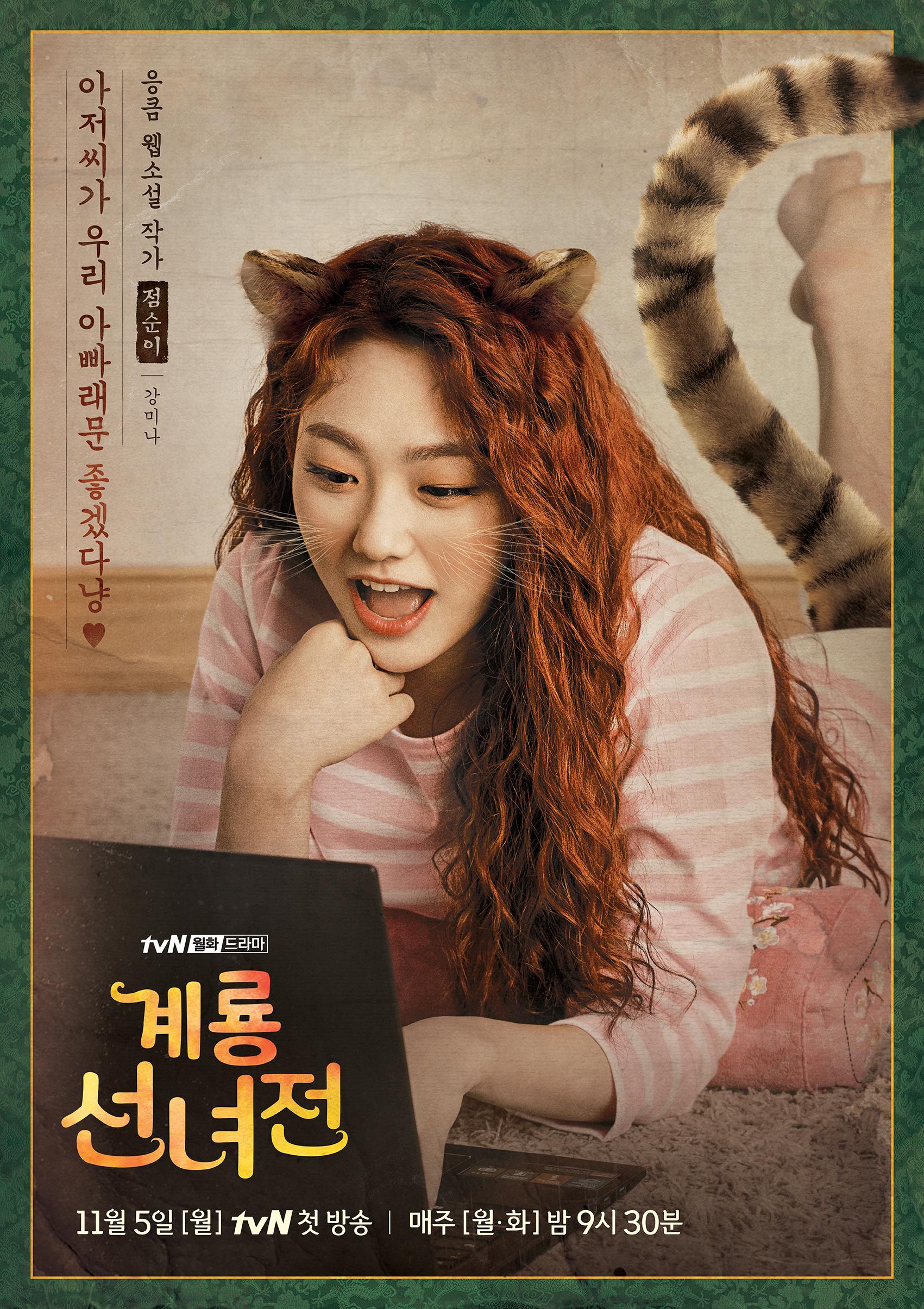 玉南的囡囡(康美娜飾)真身是老虎