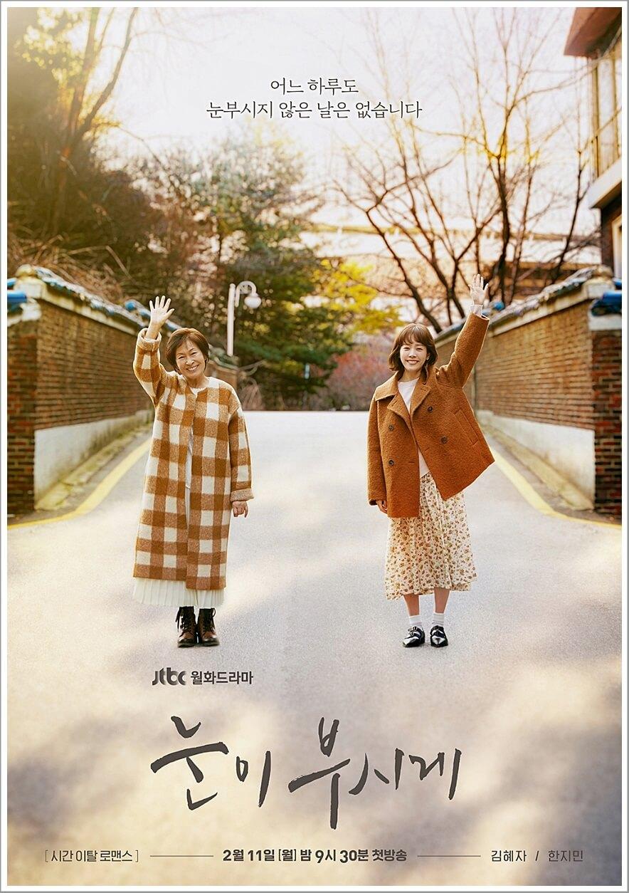 金惠子和韓志旼合演一角,有劇迷就擔心韓志旼在劇中佔的出演分量不多。