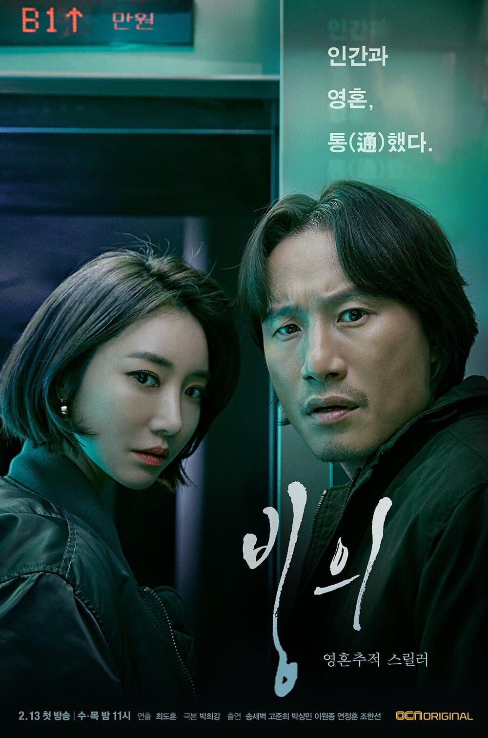 《附身》為靈異劇集,女主角高俊熙近日約滿離開YG娛樂。