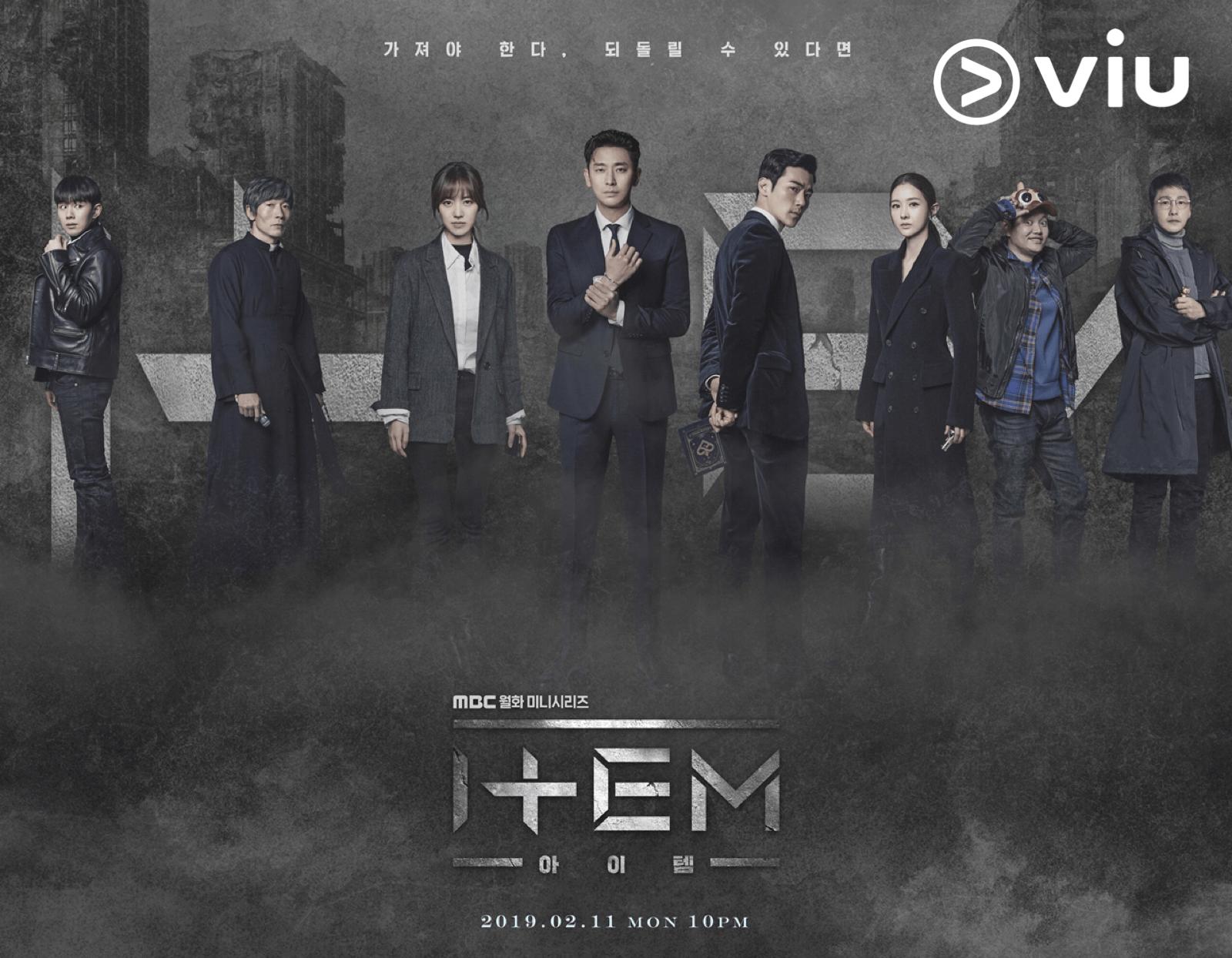 韓劇《Item》