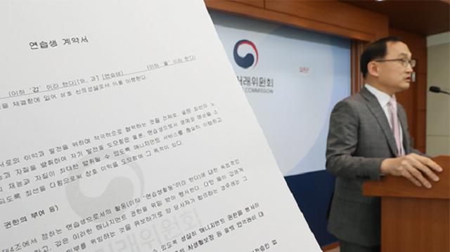 韓國公正交易委員會早年針對「奴隸契約」訂明「標準合約書」