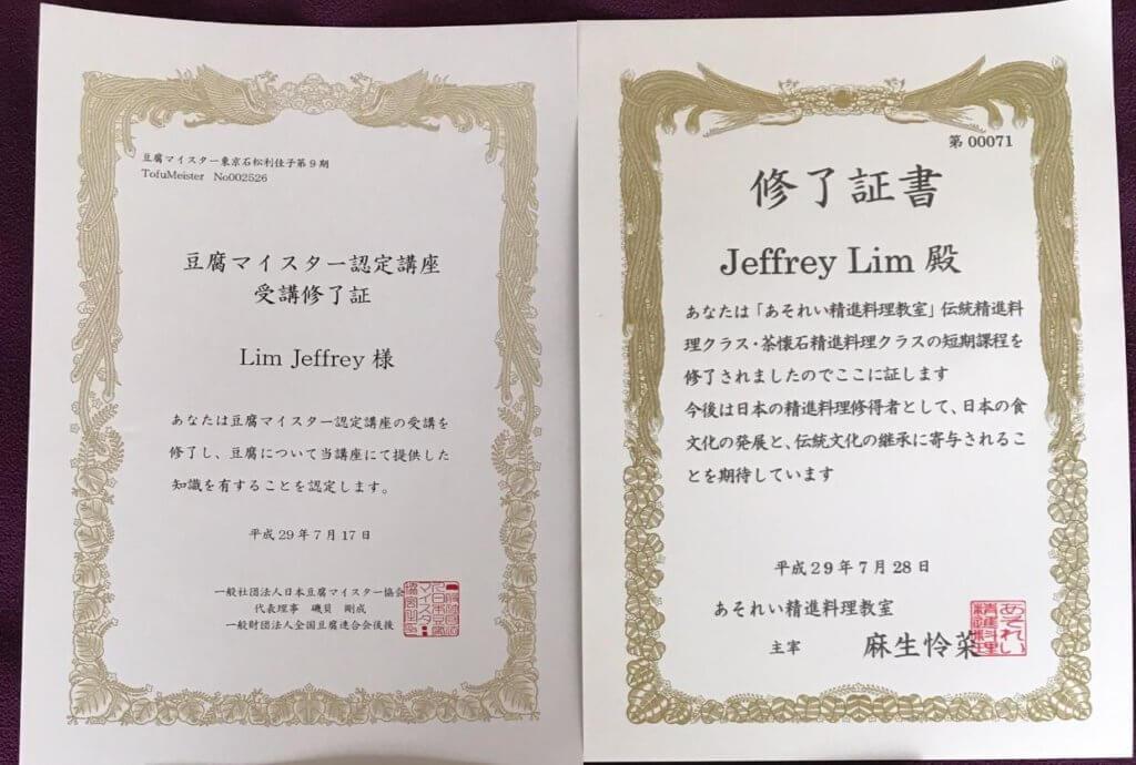 林雲中赴日本考獲多張文憑證書,前後花了兩個月時間及十多萬學費連住宿費。